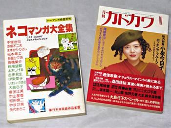 奇想天外とカドカワ.jpg