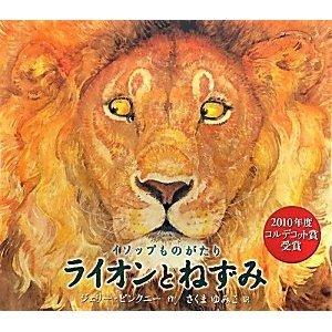 ライオンとねずみ.jpg