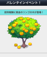 リンゴの木登場.PNG