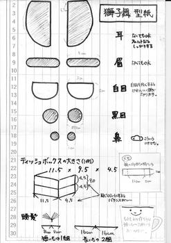 付属品型紙