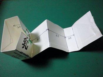 03下顎の折り方.JPG
