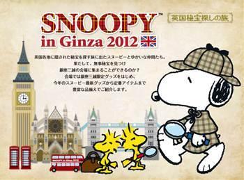 2012Ginzasnoopy.jpg